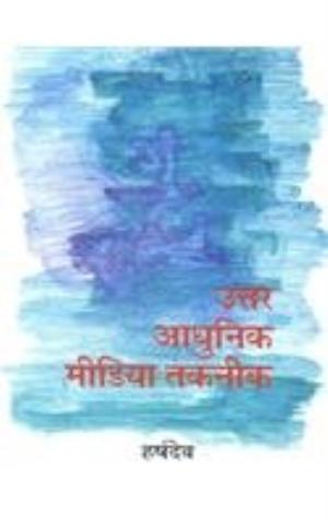 Uttar Adhunik Media Technique