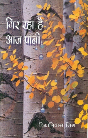 Gir Raha Hai Aaj Paani