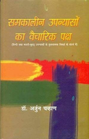 Samkalin Upanyason Ka Vaicharik Paksha