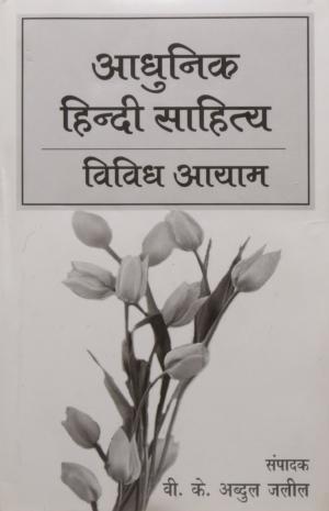 Adhunik Hindi Sahitya : Vividhayaam
