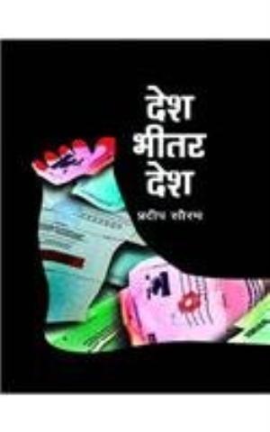 Desh Bheetar Desh
