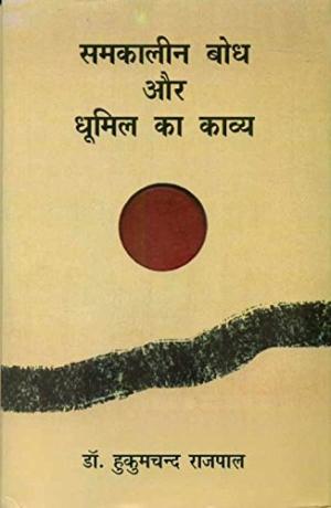 Samakaleen Bodh Dhoomil Ka Kavya