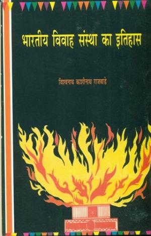 Bhartiya Vivahsanstha Ka Itihas
