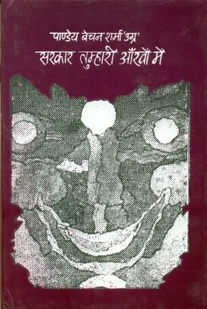 Sarkaar Tumhari Ankhon Mein