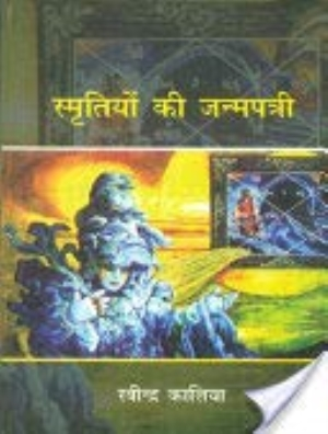 Smritiyon Ki Janmpatri