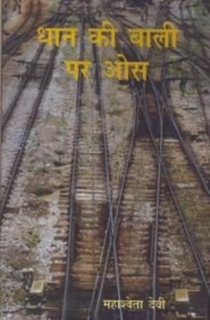 Dhaan Ki Baali Par Os