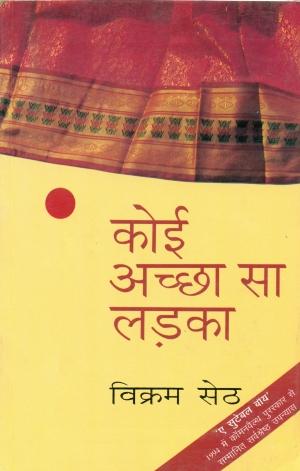 Koi Accha Sa Ladka (1,2,3 Vol. Set)