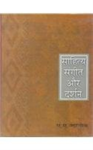 Sahatiya,Sangeet Aur Darshan