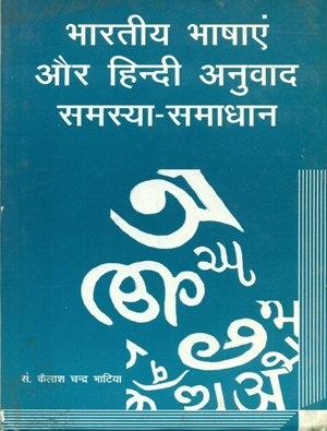 Bhartiya Bhasha Aur Hindi Anuvad Samasya Samadhan