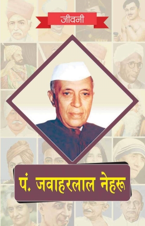Pandit Jawaharlal Nehru ki Jeevni