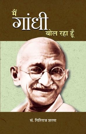 Main Gandhi Bol Raha Hoon