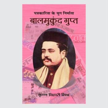 Bal Mukund Gupta