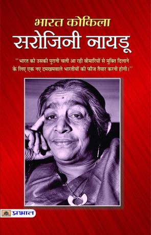 Bharat Kokila Sarojini Naidu
