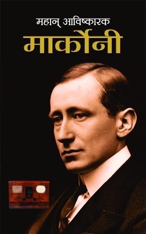 Mahan Avishkarak Marconi