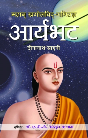 Mahan Khagolvid-Ganitagya Aryabhat