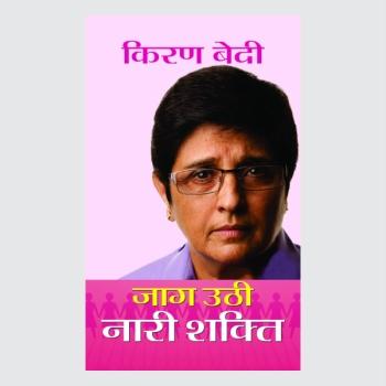 Jaag Uthi Nari Shakti