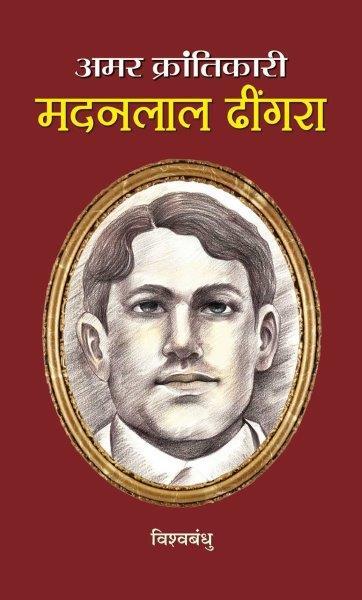 Amar Krantikari Madan Lal Dhingra