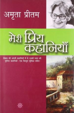 Meri Priya Kahaniyaan