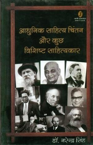 Adhunik Sahitya Chintan Aur Kuchh Vishit Sahityakar
