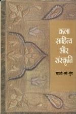 Kala Sahitya Aur Sanskirti