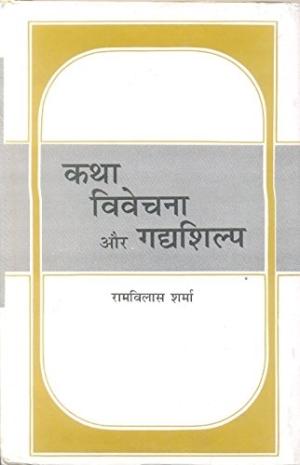 Katha Vivechana Aur Gadya Shilp