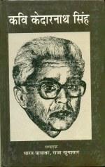 Kavi Kedarnath Singh