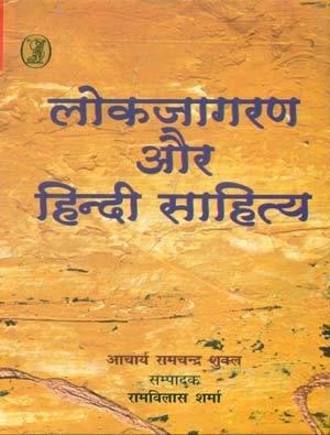 Lok Jagaran Aur Hindi Sahitya