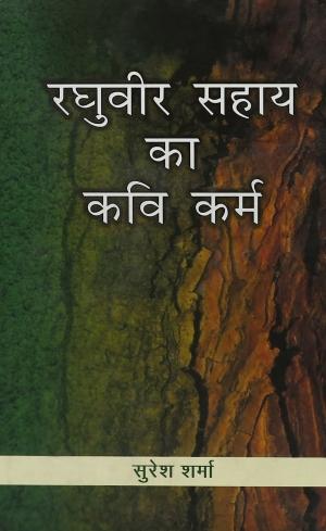 Raghuvir Sahay ka Kavikarma