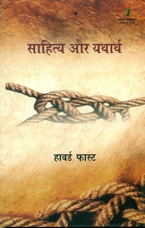 Sahitya Aur Yatharth