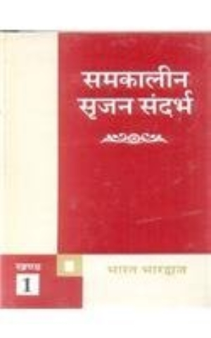 SamKaleen Srijan Sandarbha1