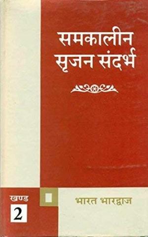 SamKaleen Srijan Sandarbha2