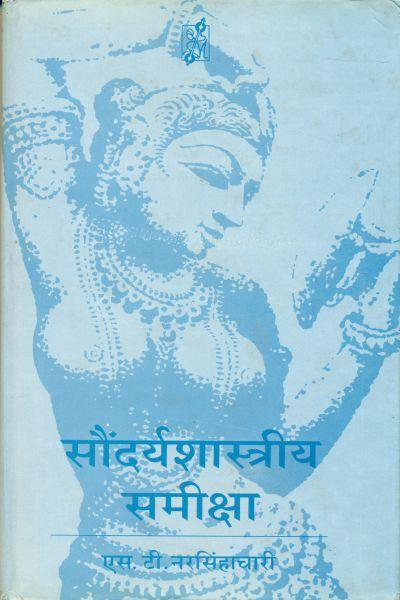 Saundaryashastriya Sameeksha