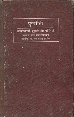 Purkhouti