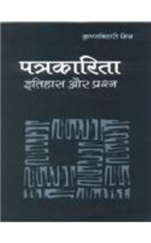 Patrakarita : Itihas Aur Prashna