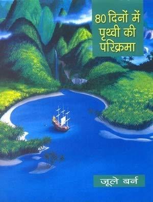 80 Dinon Mein PrathviParikrama