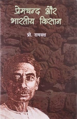Prem Chand Aur Bhartiya Kisan