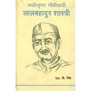 Sarvotkrisht Gandhiwadi Lal Bahadur Shastri