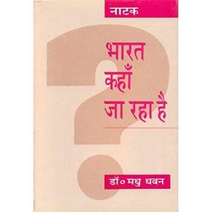 Bharat Kahan Ja Raha Hai