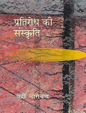 Pratirodh Ki Sanskriti
