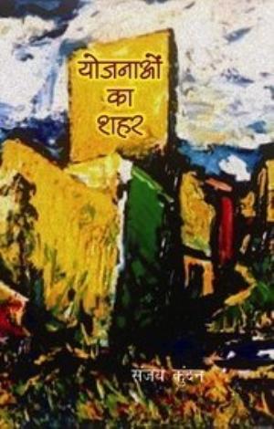 Yojnaon Ka Shahar