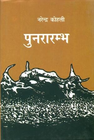 Punrarambh