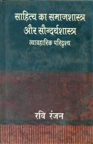 Sahitya Ka Samajshastra Aur Soundaryashastra : Vyavharik Paridarashya
