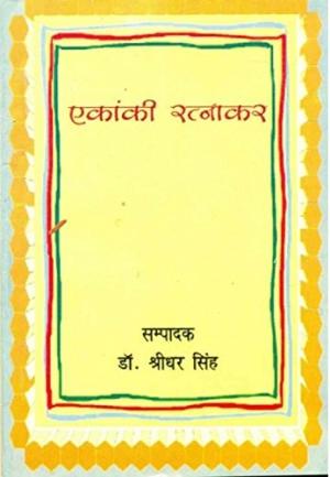 Ekanki Ratnakar