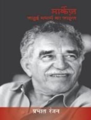Marquez: Jadui Yatharth Ka Jadoogar