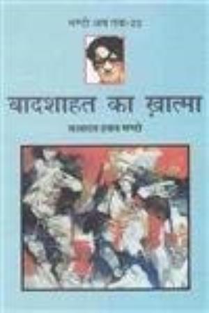 Badshahat Ka Khatma