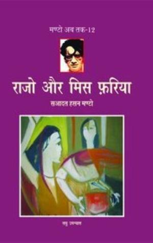 Rajo Aur Miss Phariya