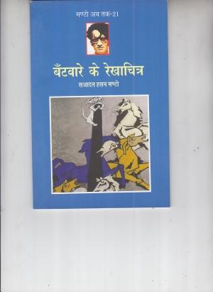 Bantware Ki Rekhachita