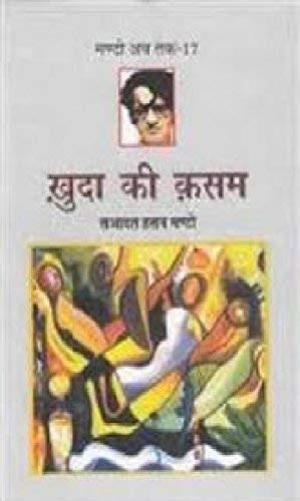 Khuda Ki Kasam