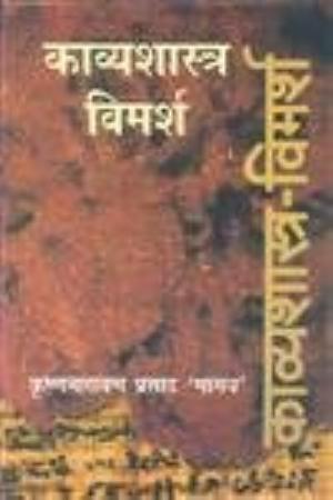 Kavya ShastraVimarsh