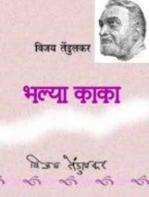 Bhalya Kaka